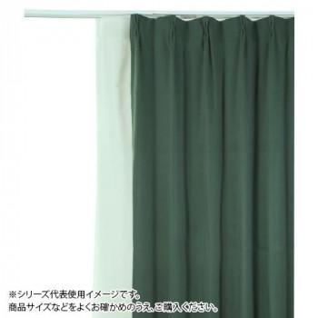 防炎遮光1級カーテン ダークグリーン 約幅135×丈150cm 2枚組 [ラッピング不可][代引不可][同梱不可]