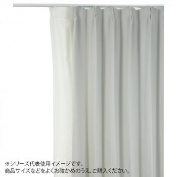 防炎遮光1級カーテン アイボリー 約幅135×丈178cm 2枚組 [ラッピング不可][代引不可][同梱不可]