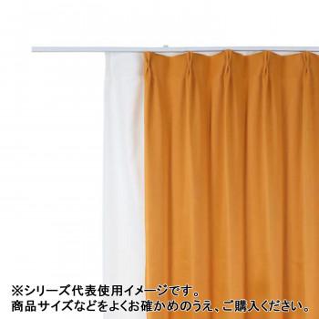 防炎遮光1級カーテン オレンジ 約幅135×丈178cm 2枚組 [ラッピング不可][代引不可][同梱不可]