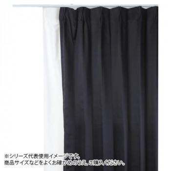 防炎遮光1級カーテン ブラック 約幅135×丈185cm 2枚組 [ラッピング不可][代引不可][同梱不可]
