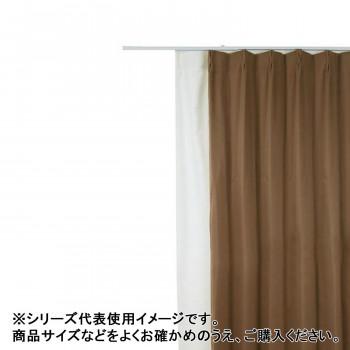 防炎遮光1級カーテン ブラウン 約幅150×丈135cm 2枚組 [ラッピング不可][代引不可][同梱不可]