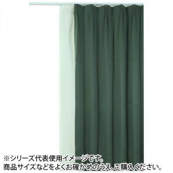 防炎遮光1級カーテン ダークグリーン 約幅150×丈135cm 2枚組 [ラッピング不可][代引不可][同梱不可]