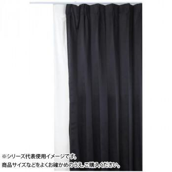 防炎遮光1級カーテン ブラック 約幅150×丈150cm 2枚組 [ラッピング不可][代引不可][同梱不可]