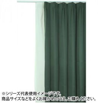 防炎遮光1級カーテン ダークグリーン 約幅150×丈150cm 2枚組 [ラッピング不可][代引不可][同梱不可]