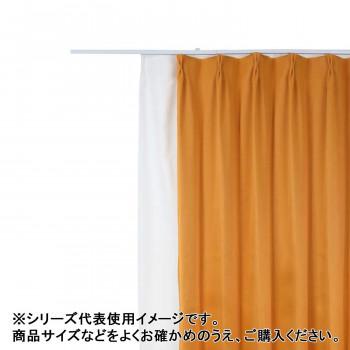防炎遮光1級カーテン オレンジ 約幅150×丈150cm 2枚組 [ラッピング不可][代引不可][同梱不可]