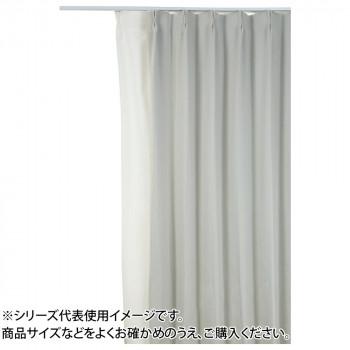防炎遮光1級カーテン アイボリー 約幅150×丈178cm 2枚組 [ラッピング不可][代引不可][同梱不可]