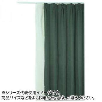 防炎遮光1級カーテン ダークグリーン 約幅150×丈178cm 2枚組 [ラッピング不可][代引不可][同梱不可]