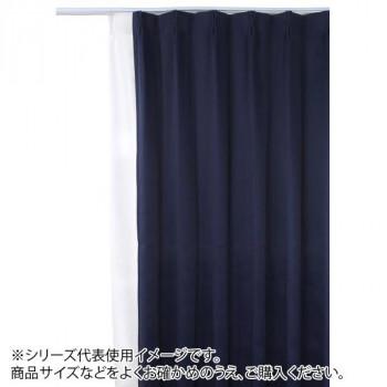 防炎遮光1級カーテン ネイビー 約幅150×丈200cm 2枚組 [ラッピング不可][代引不可][同梱不可]