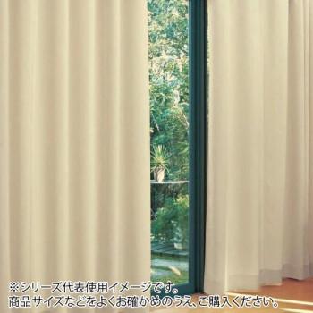 防炎遮光1級カーテン ベージュ 約幅150×丈230cm 2枚組 [ラッピング不可][代引不可][同梱不可]