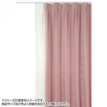 防炎遮光1級カーテン ピンク 約幅200×丈178cm 1枚 [ラッピング不可][代引不可][同梱不可]