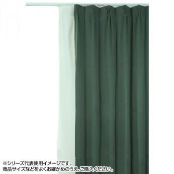防炎遮光1級カーテン ダークグリーン 約幅200×丈178cm 1枚 [ラッピング不可][代引不可][同梱不可]