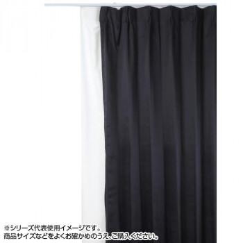 防炎遮光1級カーテン ブラック 約幅200×丈185cm 1枚 [ラッピング不可][代引不可][同梱不可]