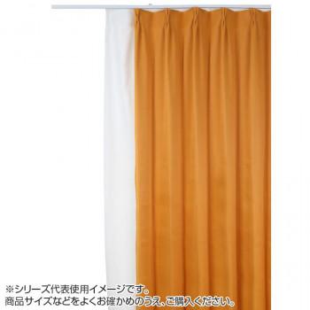 防炎遮光1級カーテン オレンジ 約幅200×丈185cm 1枚 [ラッピング不可][代引不可][同梱不可]