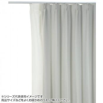 防炎遮光1級カーテン アイボリー 約幅200×丈200cm 1枚 [ラッピング不可][代引不可][同梱不可]
