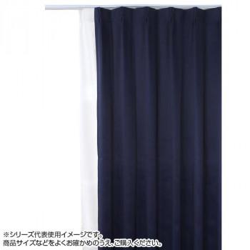 防炎遮光1級カーテン ネイビー 約幅200×丈200cm 1枚 [ラッピング不可][代引不可][同梱不可]