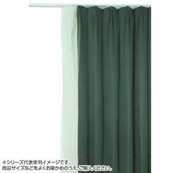 防炎遮光1級カーテン ダークグリーン 約幅200×丈200cm 1枚 [ラッピング不可][代引不可][同梱不可]