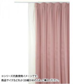 防炎遮光1級カーテン ピンク 約幅200×丈230cm 1枚 [ラッピング不可][代引不可][同梱不可]