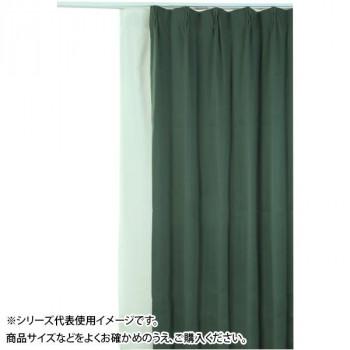 防炎遮光1級カーテン ダークグリーン 約幅200×丈230cm 1枚 [ラッピング不可][代引不可][同梱不可]