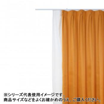 防炎遮光1級カーテン オレンジ 約幅200×丈230cm 1枚 [ラッピング不可][代引不可][同梱不可]