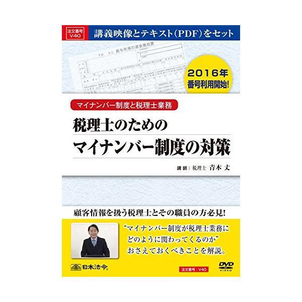 DVD 税理士のためのマイナンバー制度の対策 V40
