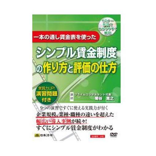 DVD 一本の通し賃金表を使ったシンプル賃金制度の作り方と評価の仕方 V45