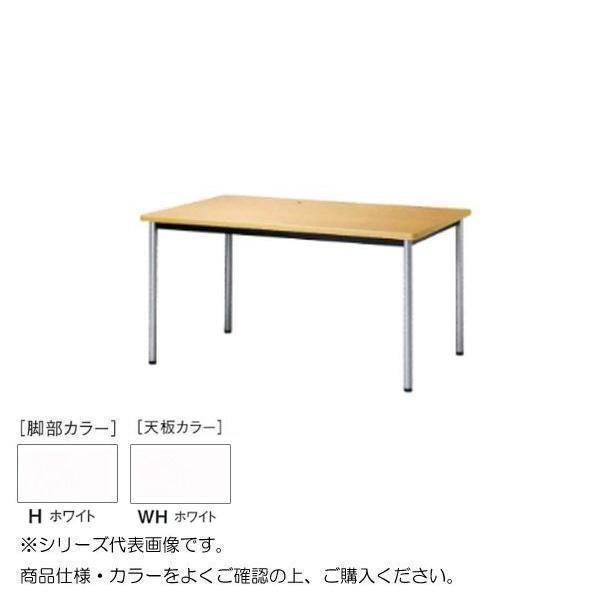 ニシキ工業 ATB MEETING TABLE テーブル 脚部/ホワイト・天板/ホワイト・ATB-H1575K-WH [ラッピング不可][代引不可][同梱不可]