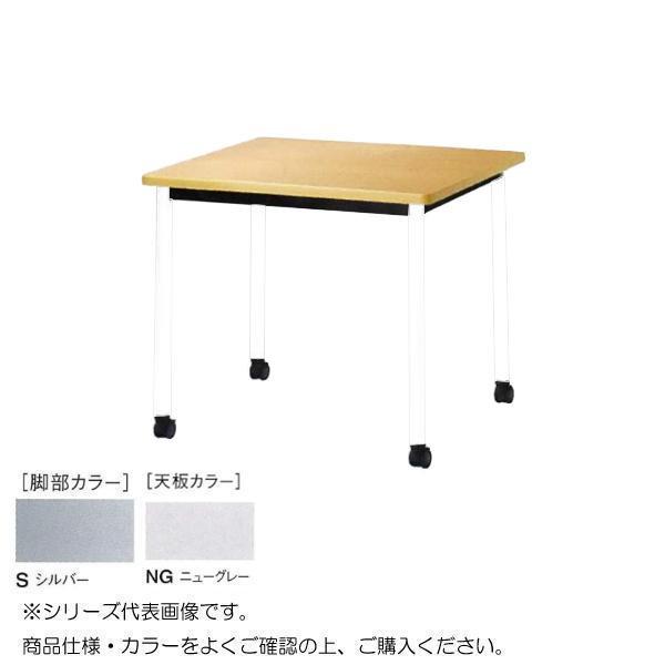ニシキ工業 ATB MEETING TABLE テーブル 脚部/シルバー・天板/ニューグレー・ATB-S7575KC-NG [ラッピング不可][代引不可][同梱不可]