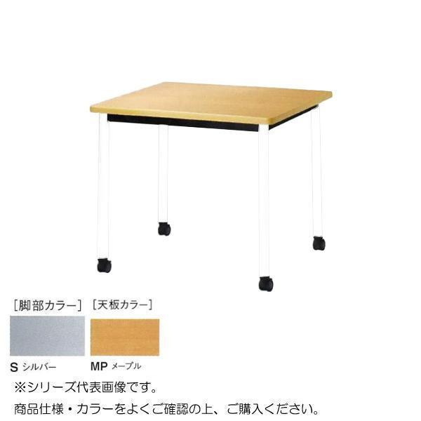 ニシキ工業 ATB MEETING TABLE テーブル 脚部/シルバー・天板/メープル・ATB-S0909KC-MP [ラッピング不可][代引不可][同梱不可]