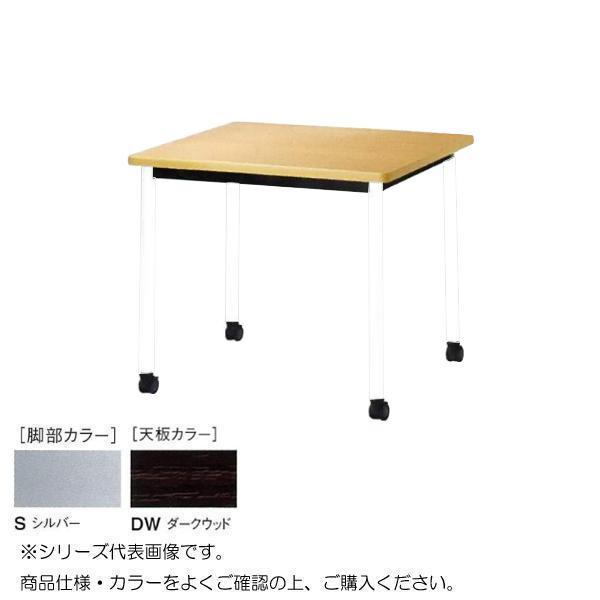 ニシキ工業 ATB MEETING TABLE テーブル 脚部/シルバー・天板/ダークウッド・ATB-S1275KC-DW [ラッピング不可][代引不可][同梱不可]