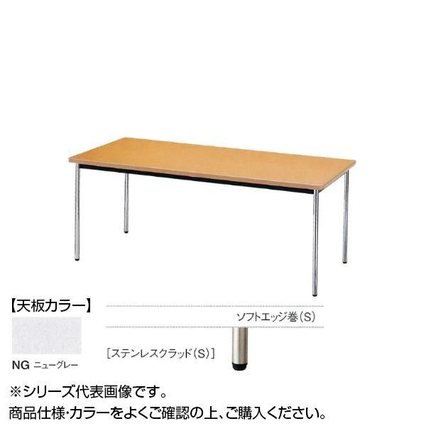 ニシキ工業 AK MEETING TABLE テーブル 天板/ニューグレー・AK-0909SS-NG [ラッピング不可][代引不可][同梱不可]