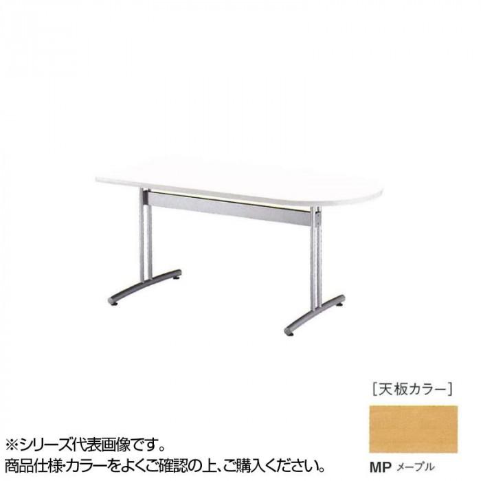 ニシキ工業 CRT MEETING TABLE テーブル 天板/メープル・CRT-1575HR-MP [ラッピング不可][代引不可][同梱不可]