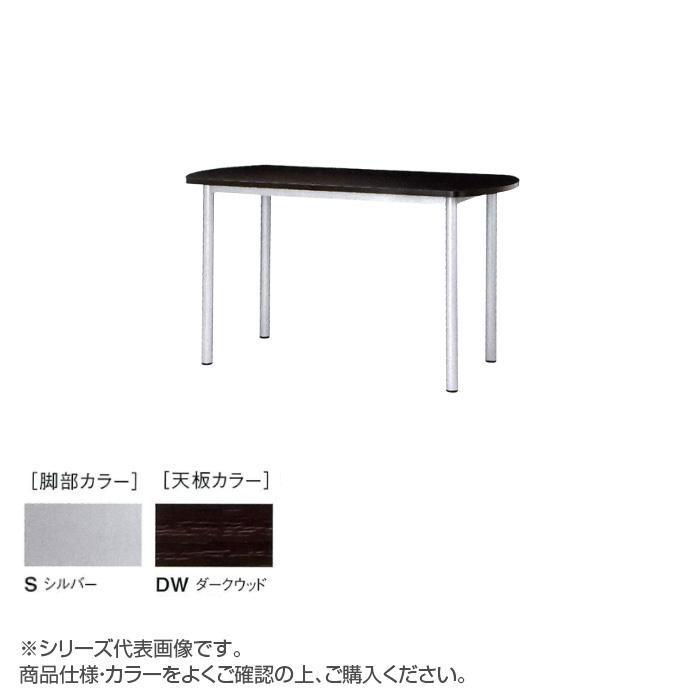 ニシキ工業 STF HIGH TABLE テーブル 脚部/シルバー・天板/ダークウッド・STF-S1275B-DW [ラッピング不可][代引不可][同梱不可]