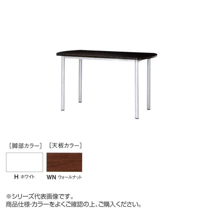 ニシキ工業 STF HIGH TABLE テーブル 脚部/ホワイト・天板/ウォールナット・STF-H1275B-WN [ラッピング不可][代引不可][同梱不可]