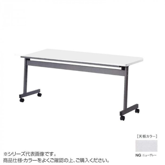 ニシキ工業 LHA STACK TABLE テーブル 天板/ニューグレー・LHA-1245H-NG [ラッピング不可][代引不可][同梱不可]