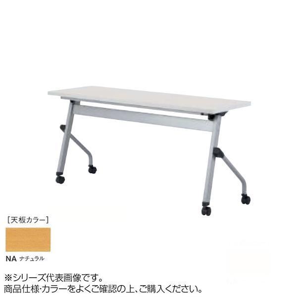 ニシキ工業 LCJ STACK TABLE テーブル 天板/ナチュラル・LCJ-1245-NA [ラッピング不可][代引不可][同梱不可]
