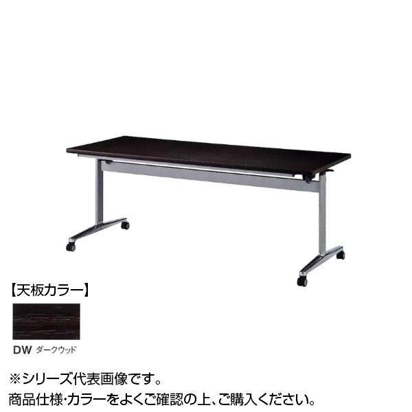 ニシキ工業 THD STACK TABLE テーブル 天板/ダークウッド・THD-1275K-DW [ラッピング不可][代引不可][同梱不可]