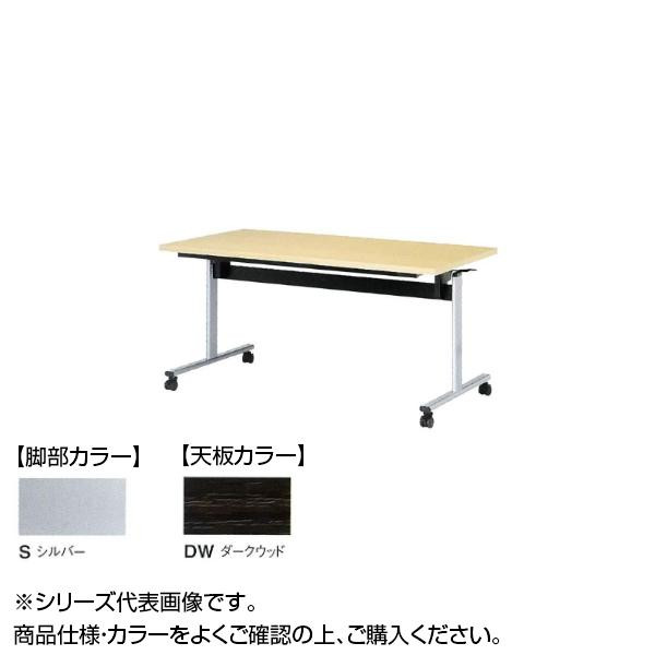 ニシキ工業 TOV STACK TABLE テーブル 脚部/シルバー・天板/ダークウッド・TOV-S1275K-DW [ラッピング不可][代引不可][同梱不可]