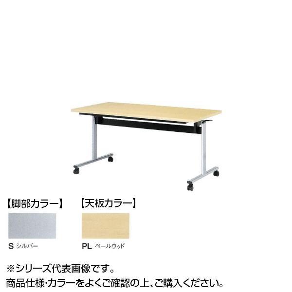 ニシキ工業 TOV STACK TABLE テーブル 脚部/シルバー・天板/ペールウッド・TOV-S1275K-PL [ラッピング不可][代引不可][同梱不可]