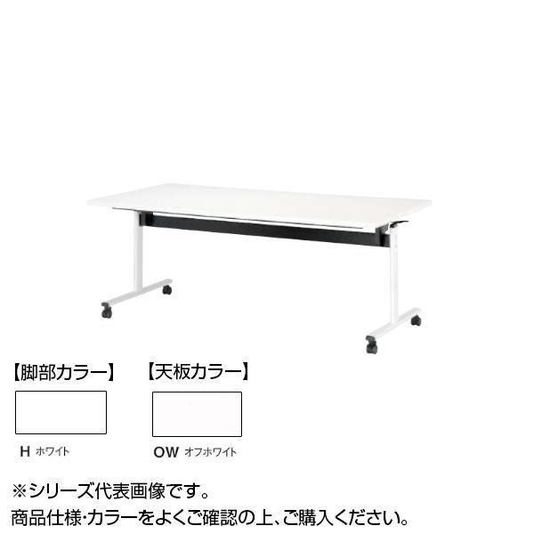 ニシキ工業 TOV STACK TABLE テーブル 脚部/ホワイト・天板/オフホワイト・TOV-H1575K-OW [ラッピング不可][代引不可][同梱不可]
