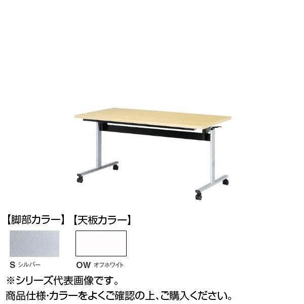 ニシキ工業 TOV STACK TABLE テーブル 脚部/シルバー・天板/オフホワイト・TOV-S1590K-OW [ラッピング不可][代引不可][同梱不可]