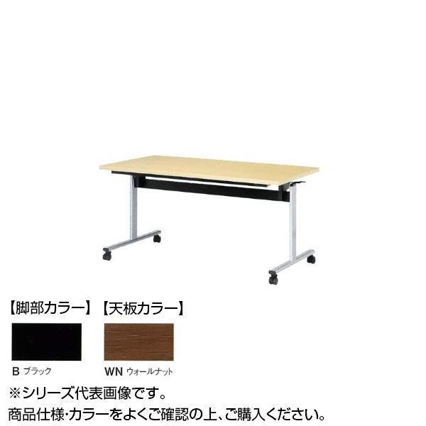 ニシキ工業 TOV STACK TABLE テーブル 脚部/ブラック・天板/ウォールナット・TOV-B1875K-WN [ラッピング不可][代引不可][同梱不可]