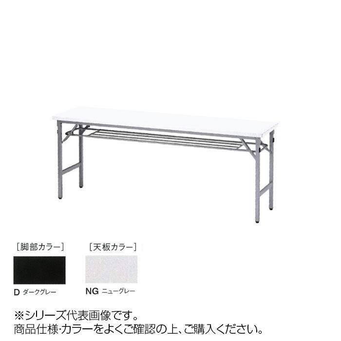 ニシキ工業 SAT FOLDING TABLE テーブル 脚部/ダークグレー・天板/ニューグレー・SAT-D1545S-NG [ラッピング不可][代引不可][同梱不可]