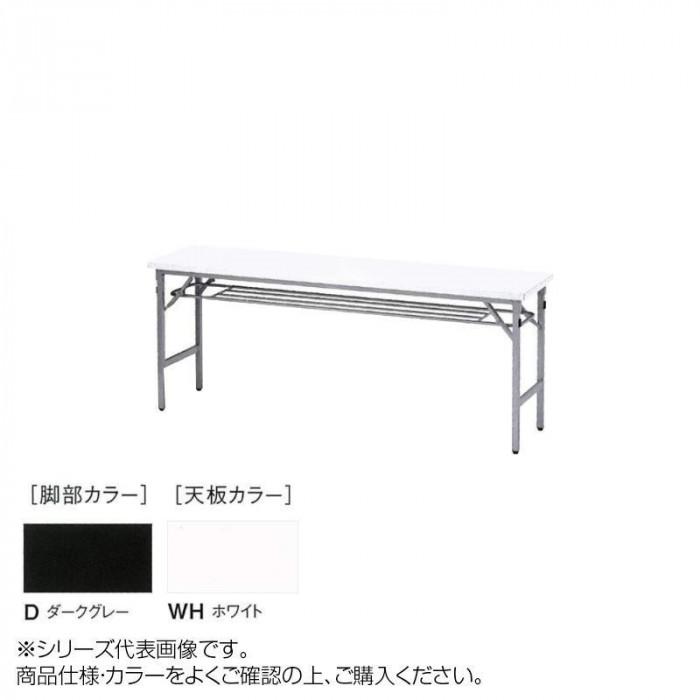 ニシキ工業 SAT FOLDING TABLE テーブル 脚部/ダークグレー・天板/ホワイト・SAT-D1545T-WH [ラッピング不可][代引不可][同梱不可]