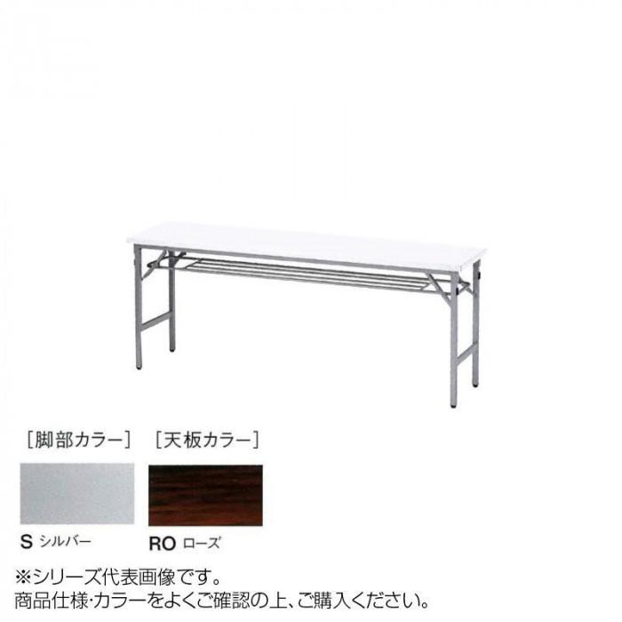ニシキ工業 SAT FOLDING TABLE テーブル 脚部/シルバー・天板/ローズ・SAT-S1845T-RO [ラッピング不可][代引不可][同梱不可]