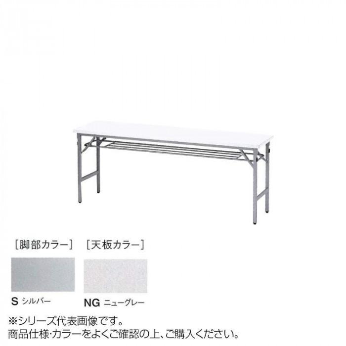 ニシキ工業 SAT FOLDING TABLE テーブル 脚部/シルバー・天板/ニューグレー・SAT-S1845T-NG [ラッピング不可][代引不可][同梱不可]