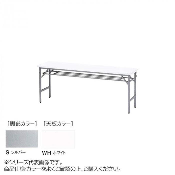 ニシキ工業 SAT FOLDING TABLE テーブル 脚部/シルバー・天板/ホワイト・SAT-S1845T-WH [ラッピング不可][代引不可][同梱不可]