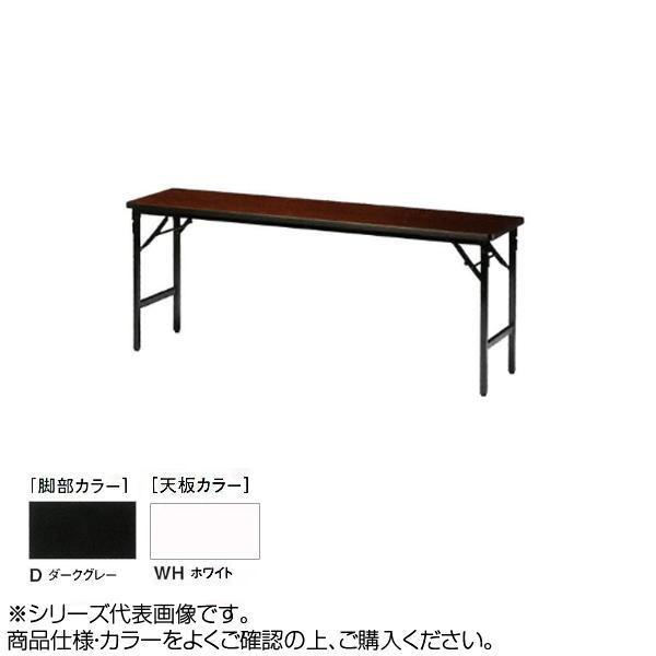 ニシキ工業 SAT FOLDING TABLE テーブル 脚部/ダークグレー・天板/ホワイト・SAT-D1845SN-WH [ラッピング不可][代引不可][同梱不可]