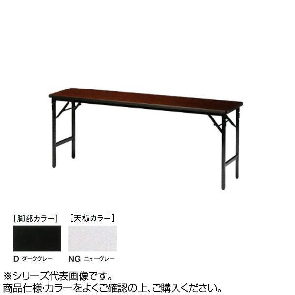 ニシキ工業 SAT FOLDING TABLE テーブル 脚部/ダークグレー・天板/ニューグレー・SAT-D1860SN-NG [ラッピング不可][代引不可][同梱不可]