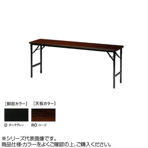 ニシキ工業 SAT FOLDING TABLE テーブル 脚部/ダークグレー・天板/ローズ・SAT-D1545TN-RO [ラッピング不可][代引不可][同梱不可]