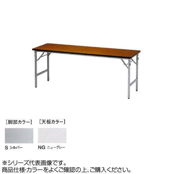 ニシキ工業 SAT FOLDING TABLE テーブル 脚部/シルバー・天板/ニューグレー・SAT-S1560TN-NG [ラッピング不可][代引不可][同梱不可]